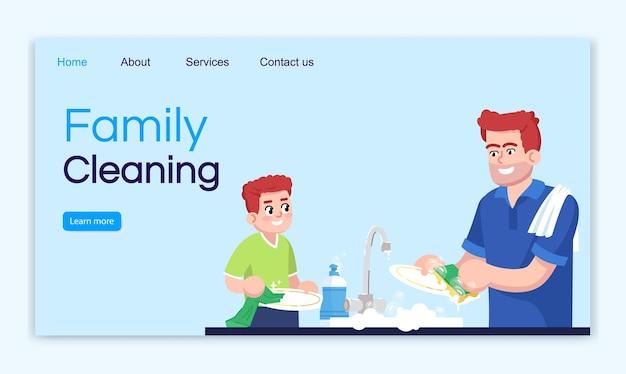 Семейная уборка векторных шаблонов целевой страницы. мытье посуды вместе идея интерфейса веб-сайта с плоскими иллюстрациями. макет домашней страницы о домашних делах. домашний мультфильм веб-баннер, веб-страница