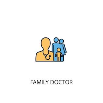 かかりつけ医のコンセプト2色の線のアイコン。シンプルな黄色と青の要素のイラスト。かかりつけ医の概念概要シンボルデザイン