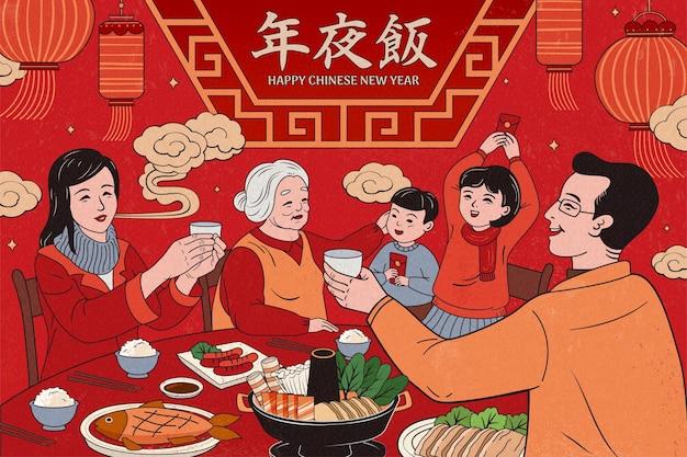 赤いトーンで新年の夕食のイラストを楽しんでいる家族、中国語のテキストで書かれた再会の夕食