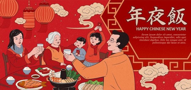 Family enjoying new year's dinner in red tone, reunion dinner written in chinese text