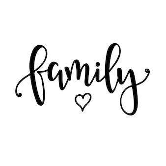 가족 손으로 그린 된 타이 포 그래피 포스터입니다. 개념적 필기 구 가정 및 가족, 손으로 글자 붓글씨 디자인. 문자 쓰기.