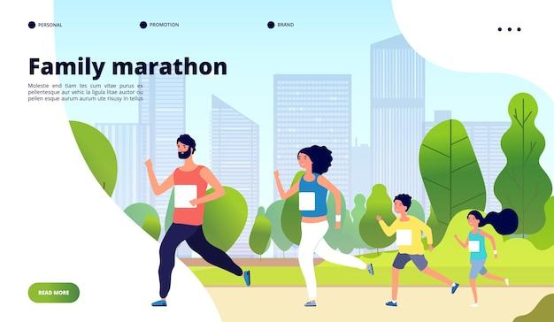 Семейный марафон