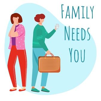 Семья нуждается в вас плоский шаблон плаката. разделение пары изолированных героев мультфильмов на синем. конец брака. распад пары, конфликт, разлука. макет дизайна баннера с текстом