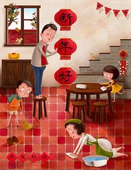 家族の春の大掃除のイラスト