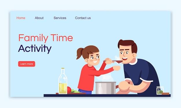 Векторный шаблон целевой страницы деятельности семейного отдыха. готовим вместе идею интерфейса веб-сайта с плоскими иллюстрациями. досуг с макетом домашней страницы детей. домашняя еда мультфильм веб-баннер, веб-страница