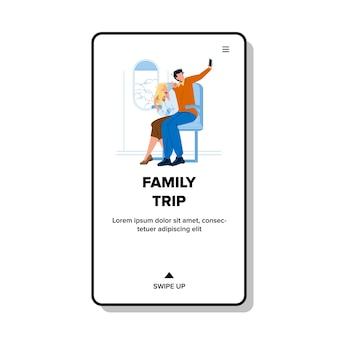 Семейная поездка на летние каникулы в самолете