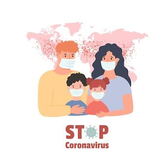 ウイルス武漢covid-19を防ぐための保護医療マスクを身に着けている家族。武漢コロナウイルスのベクトル図。