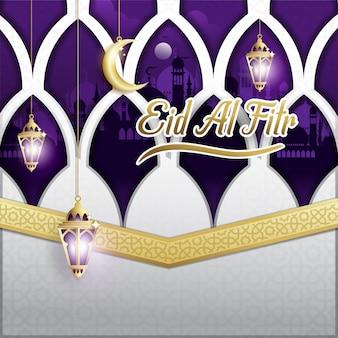 Fanoosランタン&モスクとイードアルフィットの背景