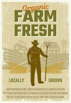農場のレトロなスタイルのポスター