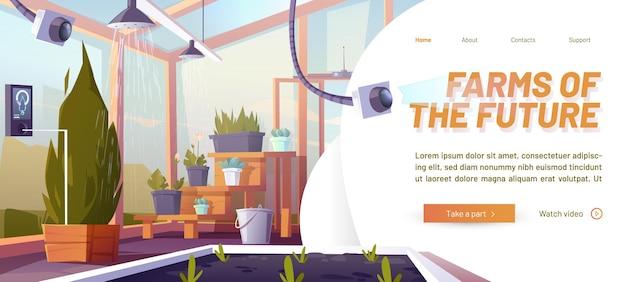 未来の漫画のランディングページの農場