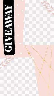 ファッションフローラルストーリー。かわいいピンクのプレゼントソーシャルメディアストーリーテンプレート。トレンディなプロモーションフレーム、ソーシャルメディアイラストのファッションテンプレートポスター