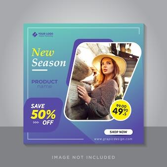 Рекламный баннер или квадратный флаер для шаблона сообщения в социальных сетях