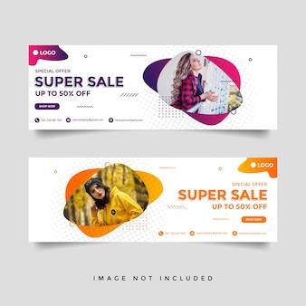 패션 판매 페이스 북 표지 배너 서식 파일