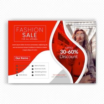 전단지 템플릿-패션 판매 수평