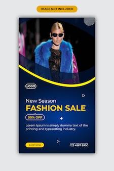 ファッションセールのインスタグラムストーリーとソーシャルメディアバナー