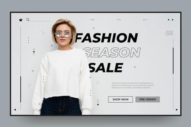 ファッションセールランディングページテンプレート