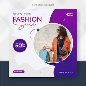 패션 판매 소셜 미디어 포스트 프로모션 및 기업 소셜 미디어 포스트 템플릿