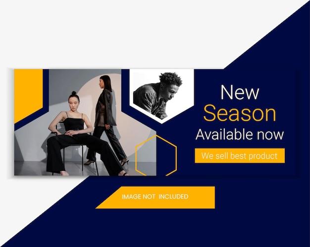 패션 판매 소셜 미디어 홍보 배너, 표지 또는 헤더 템플릿