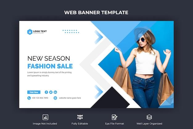 패션 판매 웹 배너 템플릿