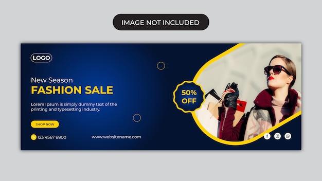 ファッション販売facebookカバーまたはソーシャルメディアバナー