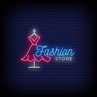 Модный магазин неоновые вывески стиль текста.