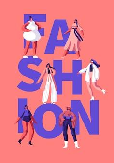 ファッションスタイルモデル女性キャラクタータイポグラフィポスターデザイン。アートパーティーのためのシティストリートでの女の子の買い物。セクシーなフェミニンな服のライン広告バナーテンプレートフラット漫画ベクトルイラスト