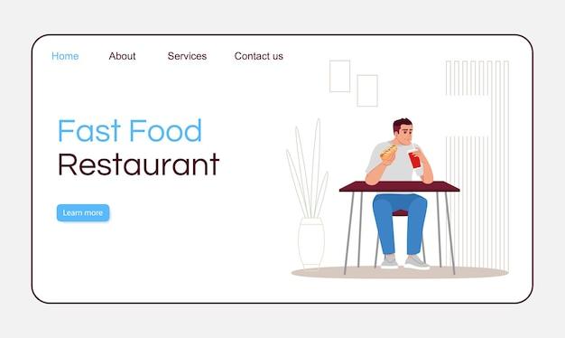 Векторный шаблон целевой страницы ресторана быстрого питания. идея интерфейса сайта нездорового питания с плоскими иллюстрациями. макет домашней страницы службы «еда на вынос». вкусные закуски мультфильм веб-баннер, веб-страница