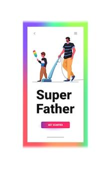 Отец и сын веселятся во время уборки родительские отношения концепция дружелюбной семьи отцовство папа проводит время со своим ребенком в полный рост вертикальный