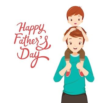 彼の肩に息子を運ぶ父、幸せな父の日