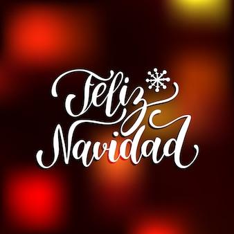 Feliz navidad、新年の雪片でメリークリスマスのレタリングを翻訳しました。グリーティングカードのテンプレートやポスターのコンセプトのためのハッピーホリデーのタイポグラフィ。