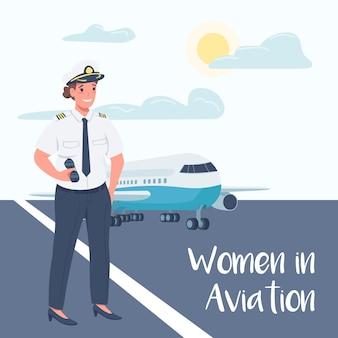 女性の飛行機のパイロットのイラスト。航空フレーズの女性