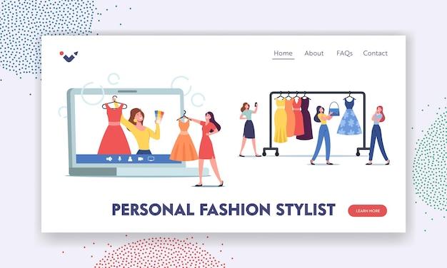 女性キャラクターは、パーソナルファッションスタイリストのオンラインサービスランディングページテンプレートを使用します。デザインの問題に関する女性への巨大なラップトップ画面のアドバイスに関するワードローブコンサルタント。漫画の人々のベクトル図