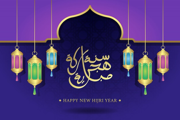 Festival of islamic new year with colorful lanterns