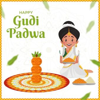 행복한 gudi padwa 배너 디자인 축제