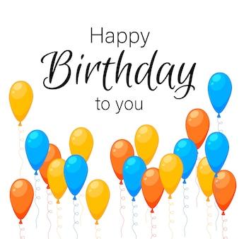 お祝い風船と白い背景の碑文「お誕生日おめでとう」お祝いイベント。色とりどり。 。
