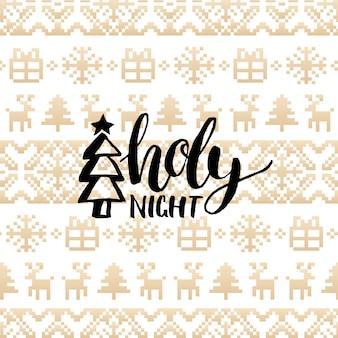 ホリージョリーのレタリングが施されたお祝いのニットシームレスパターン。ハッピーホリデーピクセル無限の網目模様。グリーティングカードのテンプレートやポスターのコンセプトのゴールドのクリスマスや新年のテクスチャ。