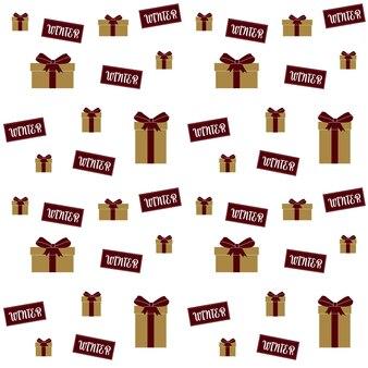 クリスマスと年末年始のお祝いパターン。さまざまなギフトボックス付き。ベクトルイラスト