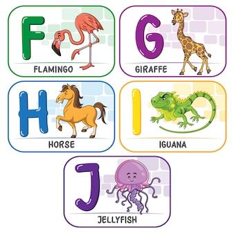 動物のアルファベットfghij