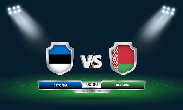 Fifaワールドカップ予選2022年エストニアvsベラルーシサッカーの試合
