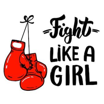 女の子のように戦います。ボクシンググローブでフレーズをレタリングします。ポスター、カード、tシャツ、エンブレム、記号の要素。図