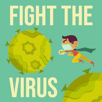 ウイルスイラストの概念と戦う