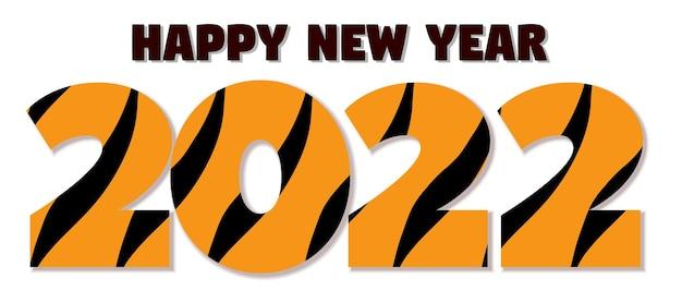 Цифры 2022 года в оранжевую и черную полосы тигра. китайский новый год иллюстрация. вектор