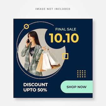 最終販売フィードinstagramデザインテンプレート