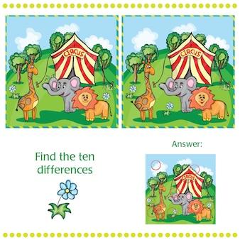 Найдите различия между двумя изображениями с животными и цирком