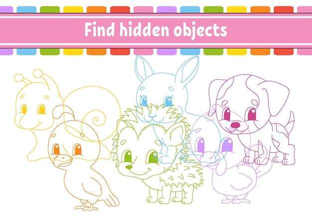 隠されたオブジェクトを見つける