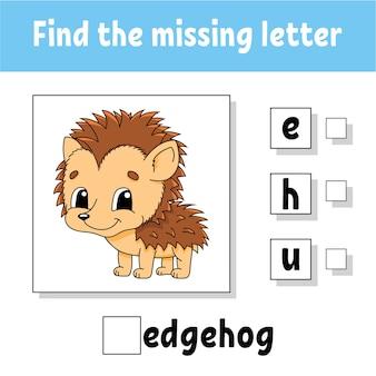Find the missing letter illustration