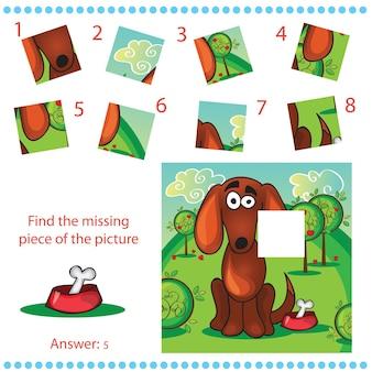 不足している部分を見つける-面白い犬と子供のためのパズルゲーム