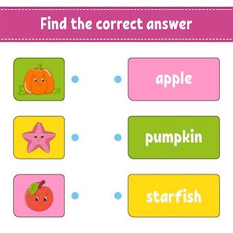 Найдите правильный ответ.