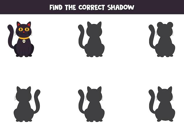 かわいい黒猫の正しい影を見つけてください。子供のための論理パズル。