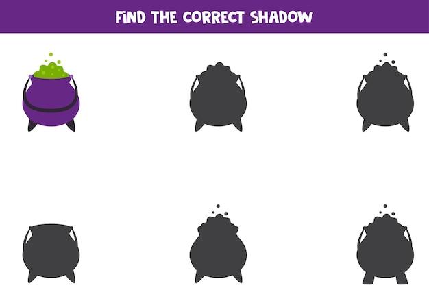 ハロウィーンの大釜の正しい影を見つけます。子供のための論理パズル。